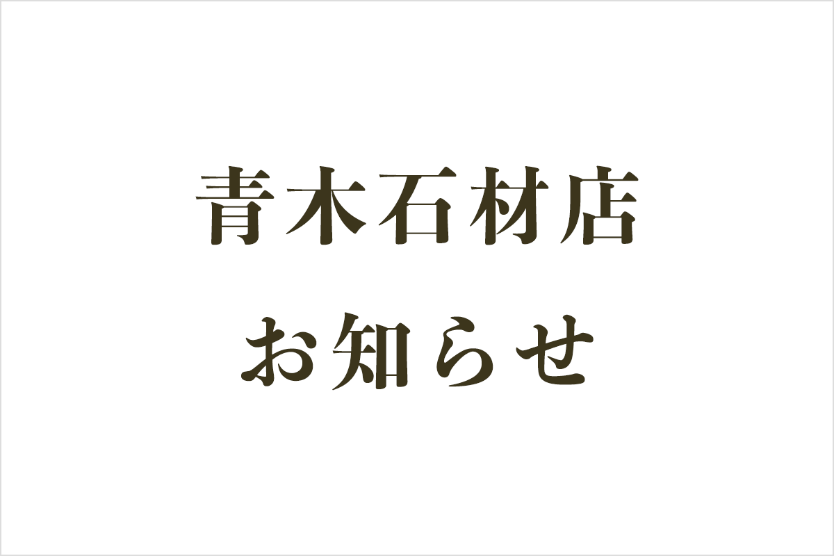 青木石材店
