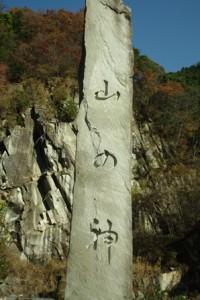 yamanokami