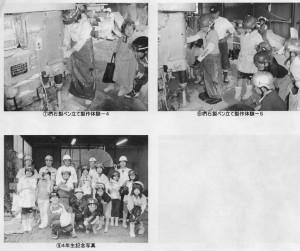 子供たち体験④ (1280x1071) (1024x857)