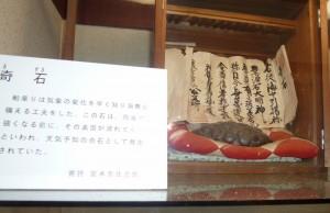 北前船の里資料館不思議な石 (1280x827)