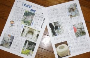 かんちゃん新聞 (1280x833)